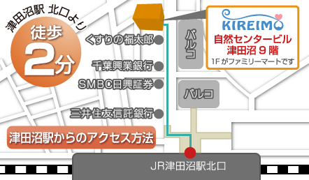 キレイモ津田沼店